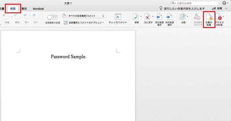 Wordファイルのパスワード設定01