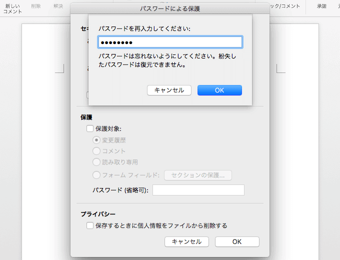 Wordファイルのパスワード設定03