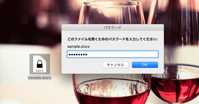 パスワード付きWordファイルの開き方01