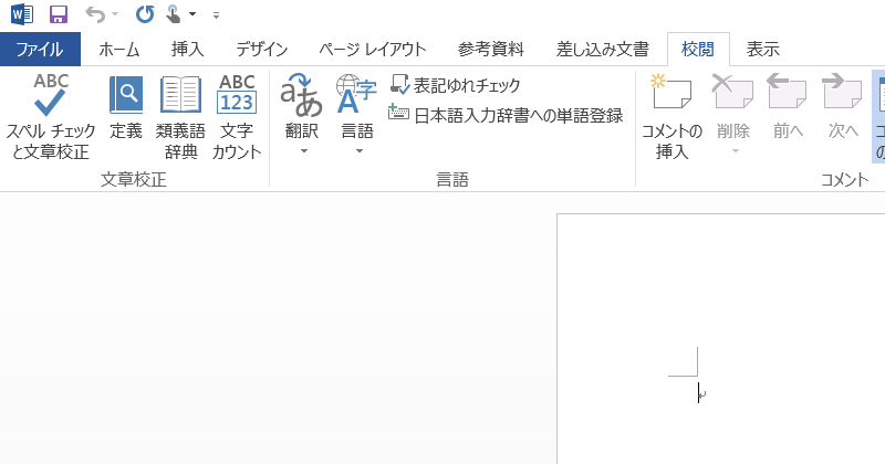 Wordファイルのパスワード設定05