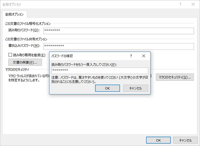 Wordファイルのパスワード設定09