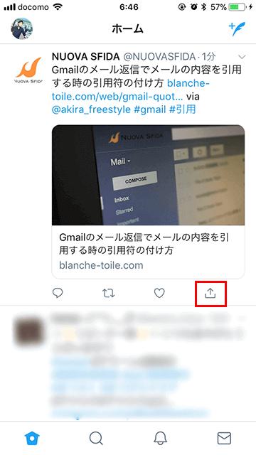 Twitterブックマーク機能の使い方01