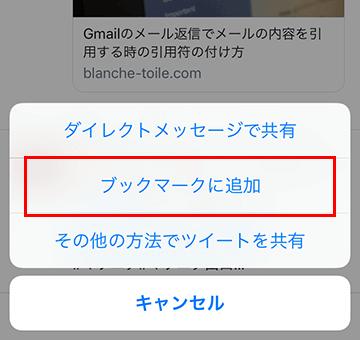 Twitterブックマーク機能の使い方02