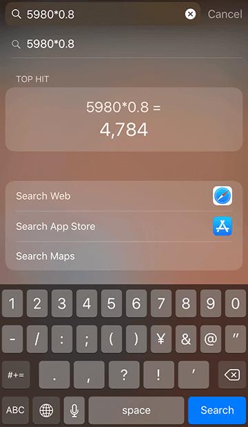 iPhoneの電卓で割引計算04