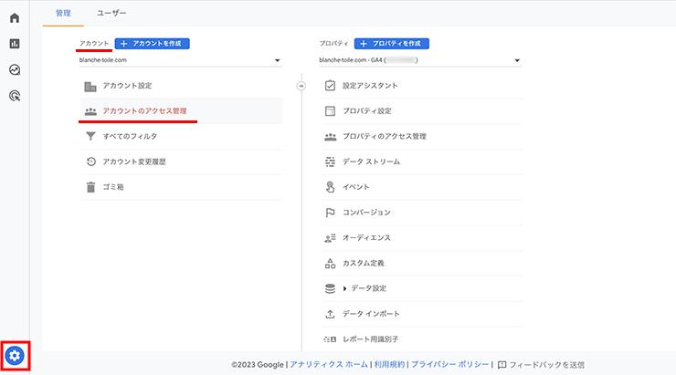 アクセスデータの共有設定01