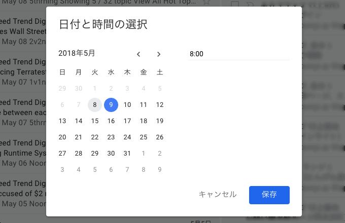 Gmailのスヌーズ機能(PC)03