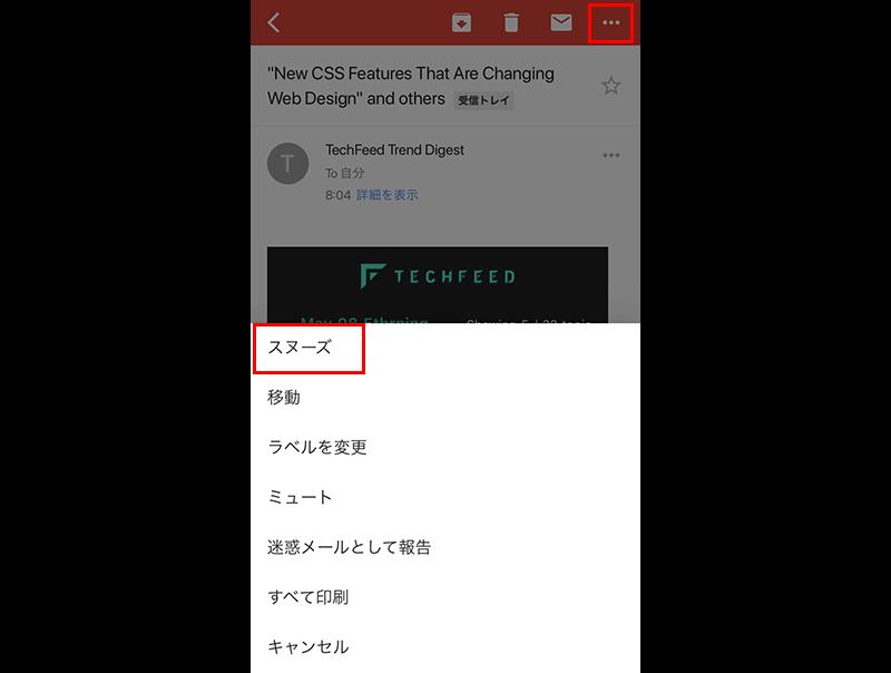 Gmailのスヌーズ機能(SP)01