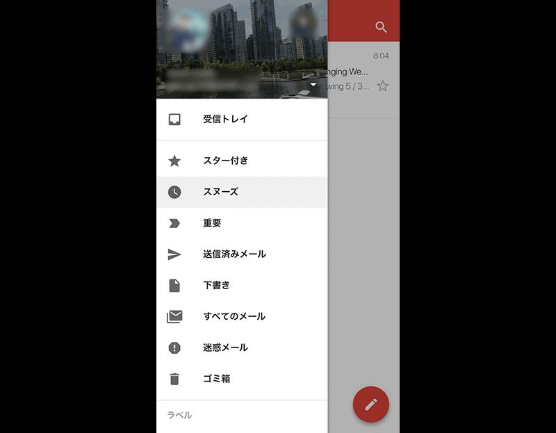 Gmailのスヌーズ機能(SP)03