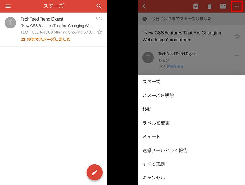 Gmailのスヌーズ機能(SP)04