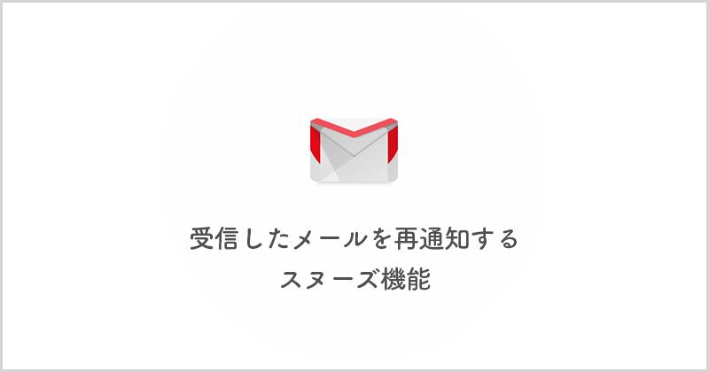 受信したメールを再通知するGmailのスヌーズ機能の使い方