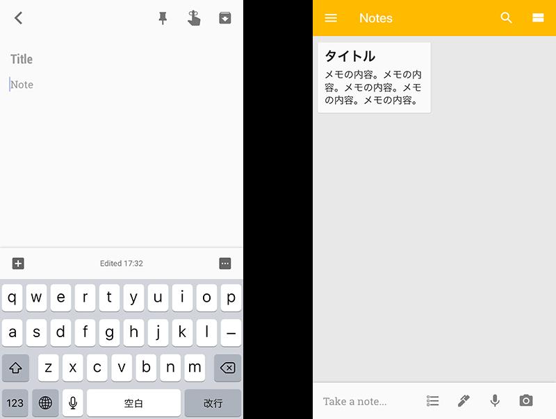 Google Keepの使い方03