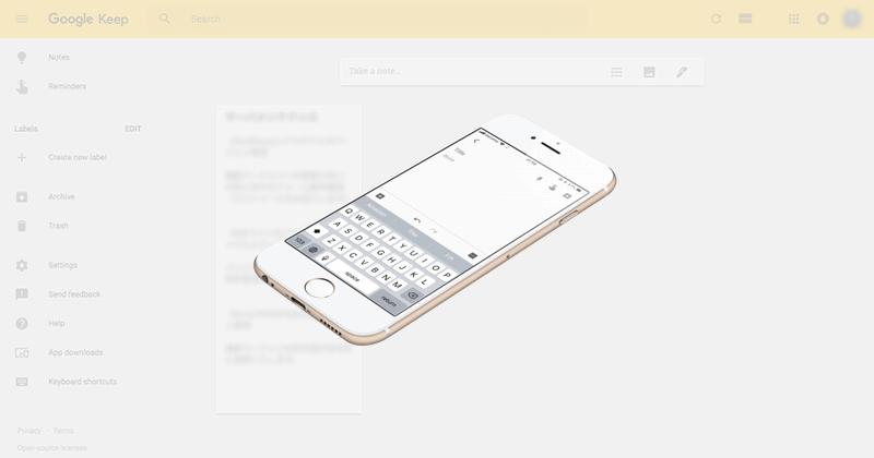 Googleのメモアプリ「Google Keep」の簡単な使い方