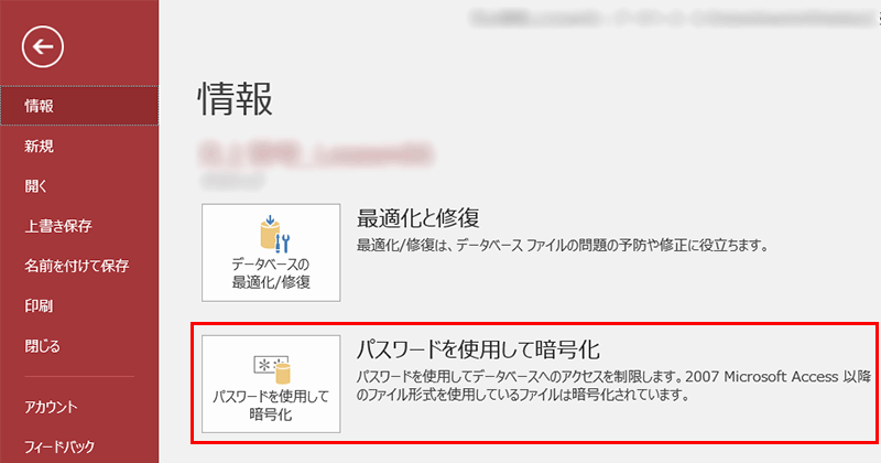 Microsoft Accessのパスワード設定04