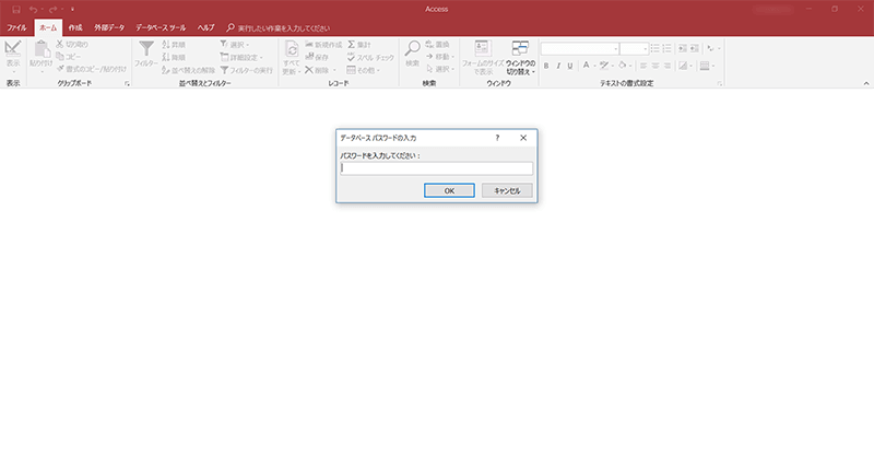 Microsoft Accessのパスワード設定07