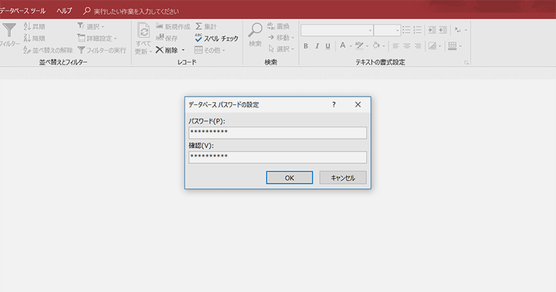 Microsoft Accessのデータベースファイルにパスワードを設定する方法