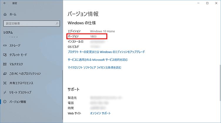 Windows 10のバージョン確認