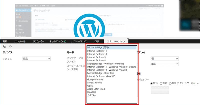 Windowsのブラウザ確認02