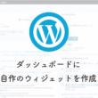 WordPressのダッシュボードをカスタマイズして自作のウィジェットを作成