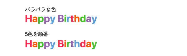 HTMLのテキストを一文字ずつ色を変える02