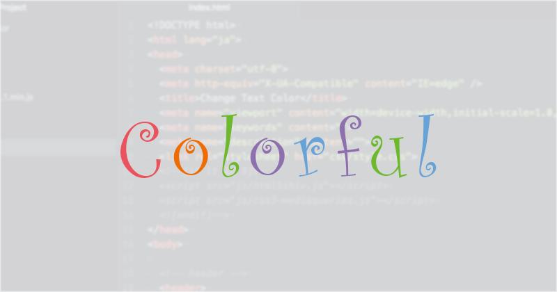 jQueryとCSSを使ってHTMLのテキストを一文字ずつ色を変える