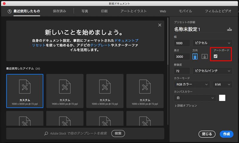 Photoshopのアートボード02