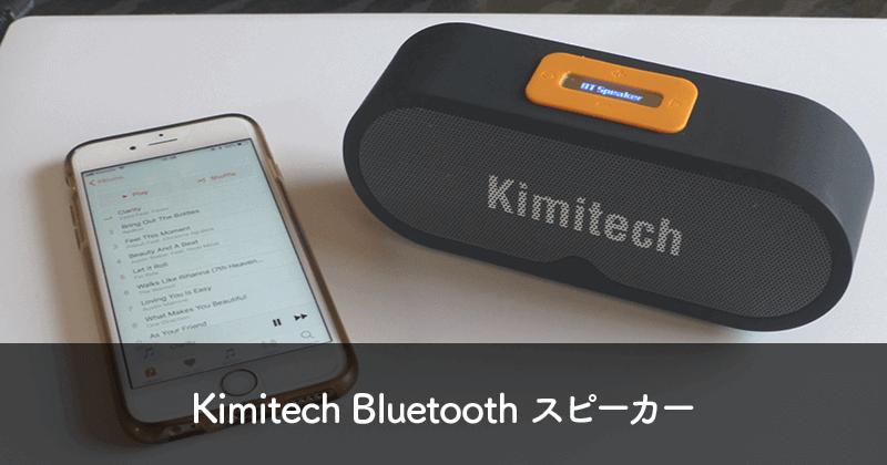 コンパクトで持ち運びやすい高音質のKimitech Bluetooth スピーカー