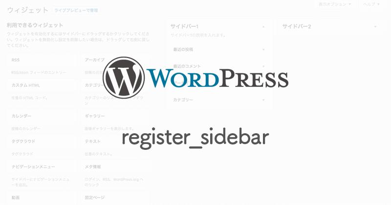 WordPressでサイドバーを増やして複数のウィジェットをコントロールする