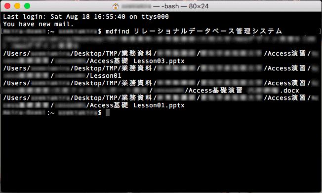 Macでのファイル検索02