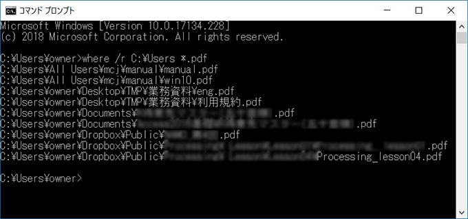 Windowsでのファイル検索01