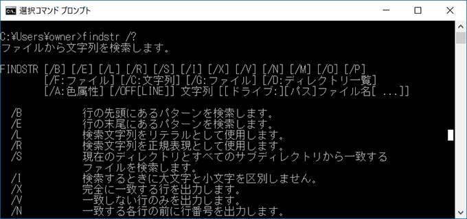 Windowsでのファイル検索03