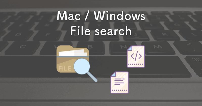 コマンド操作でパソコン内から目的のファイルを素早く見つける便利な方法