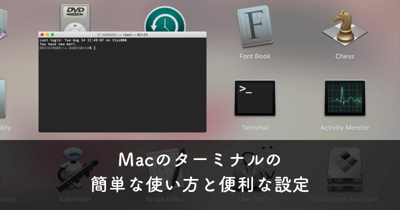 Macのターミナルの簡単な使い方と便利な設定