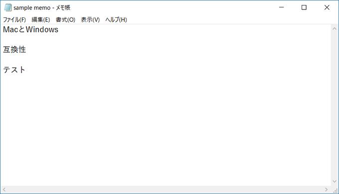 Windowsのメモ帳との互換性問題の解決05