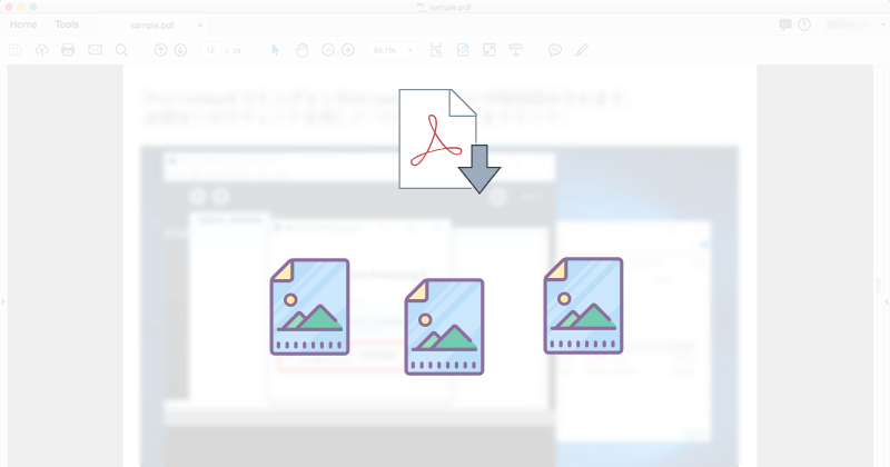 PDFファイル内のすべての画像を一括で抽出する方法