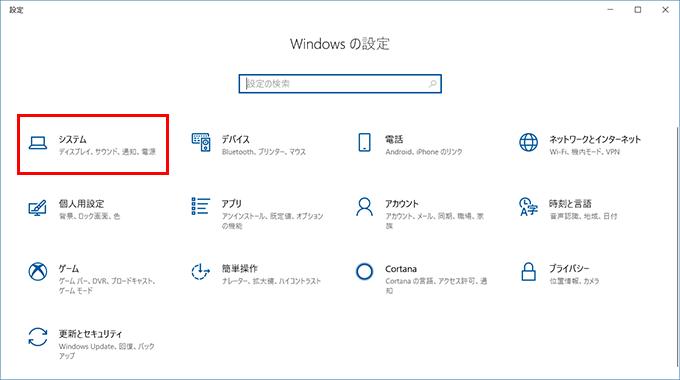 Windowsのディスプレイ設定01