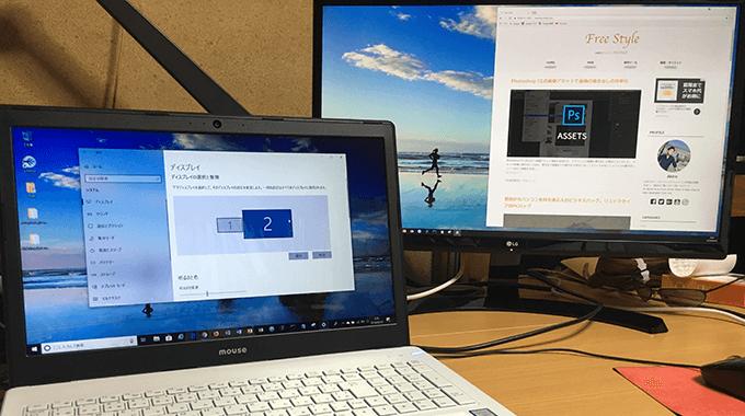 Windows PCと外部モニターのデュアルディスプレイ