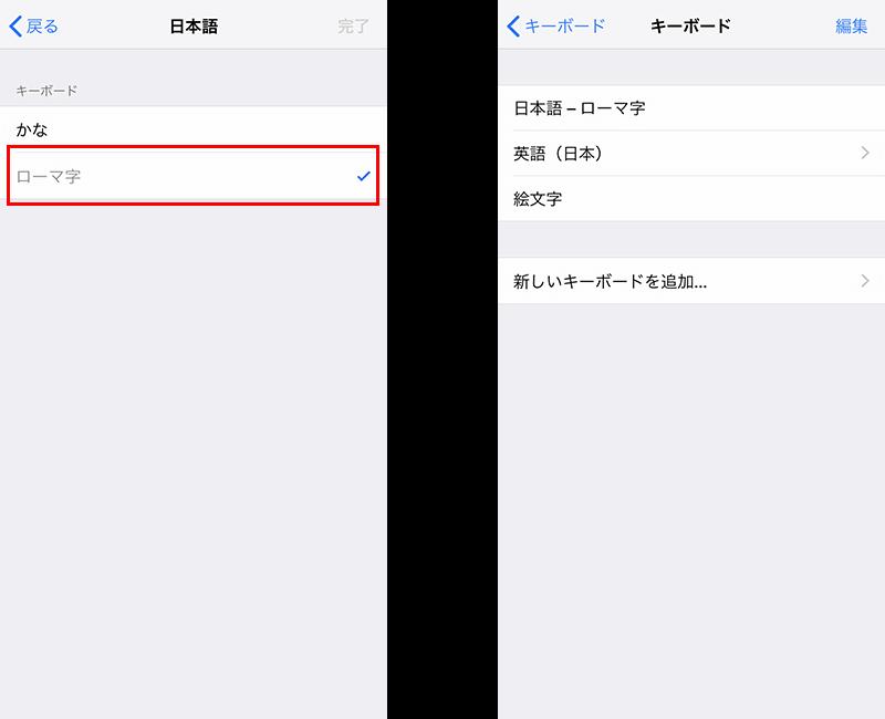 iPhoneで日本語ローマ字のキーボード追加03