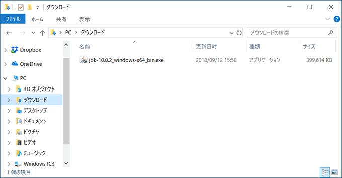WindowsにJDKをインストール03