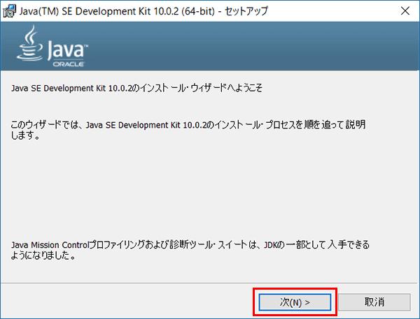 WindowsにJDKをインストール04