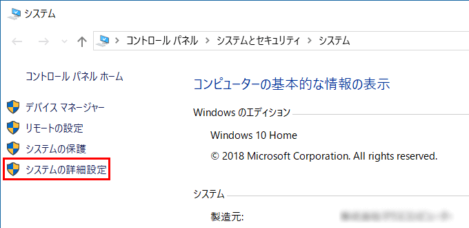 WindowsでJDKのPATHの設定02