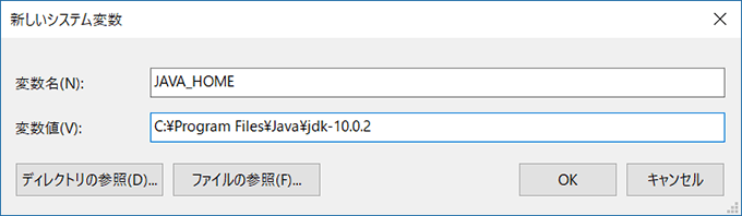 WindowsでJDKのPATHの設定04