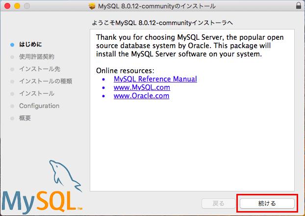 MacにMySQLをインストール07