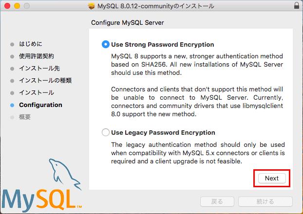 MacにMySQLをインストール08