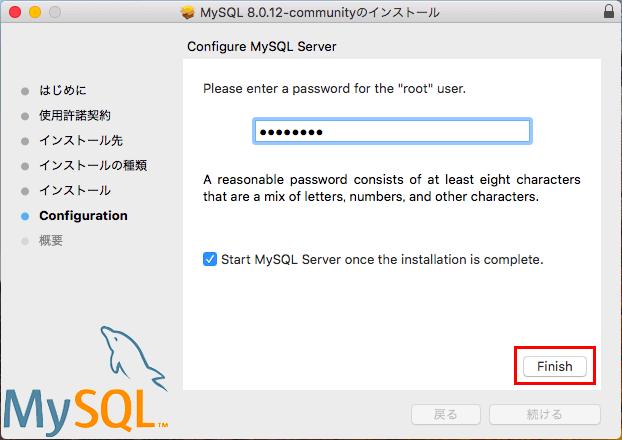 MacにMySQLをインストール09