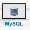 MacにMySQLをインストールするまでの流れ