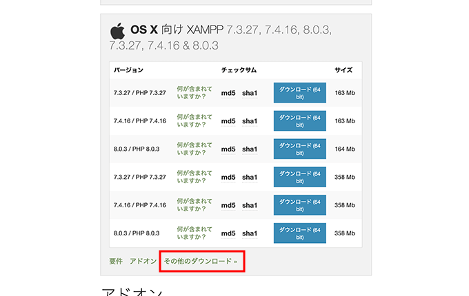 その他のXAMPPをダウンロード
