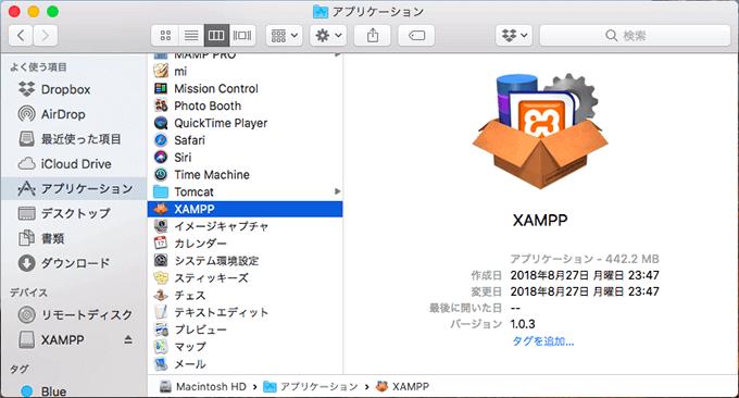 MacにXAMPPの導入02