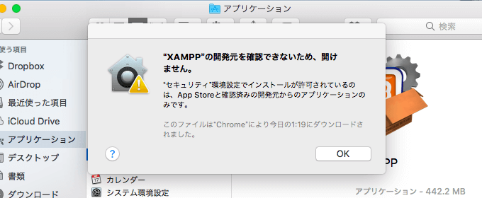 MacにXAMPPの導入03