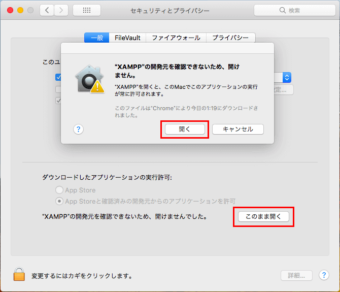 MacにXAMPPの導入05