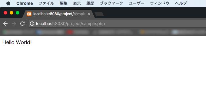 XAMPPの簡単な使い方07